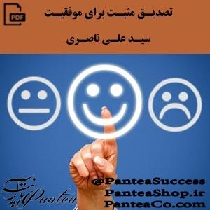 تصدیق مثبت برای موفقیت - سید علی ناصری