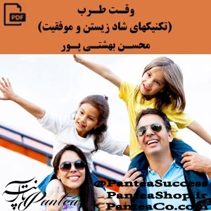 وقت طرب ( تکنیکهای شاد زیستن و موفقیت ) - محسن بهشتی پور