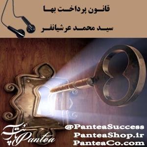 قانون پرداخت بها - سید محمد عرشیانفر