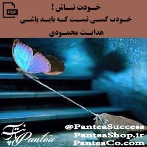 خودت نباش ، خودت کسی نیست که باید باشی - هدایت محمودی