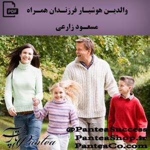 والدین هوشیار فرزندان همراه - مسعود زارعی