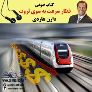 قطار سرعت به سوی ثروت