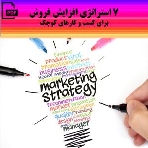 هفت استراتژی افزایش فروش