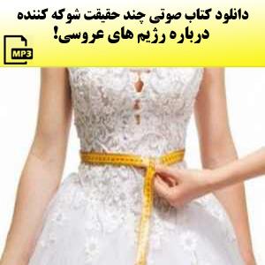 رژیم های عروسی