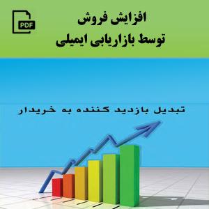 افزایش فروش توسط بازاریابی ایمیلی