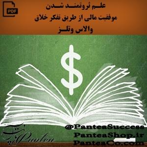 علم ثروتمند شدن - والاس وتلز
