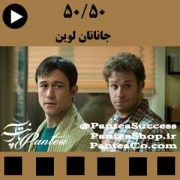 فیلم سینمایی پنجاه پنجاه (50 / 50)- به کارگردانی جاناتان لوین تولید 2011 همراه با دوبله فارسی