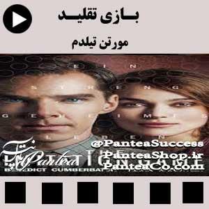 فیلم سینمایی بازی تقلید (Imitation Game)- تولید 2014 همراه با دوبله فارسی