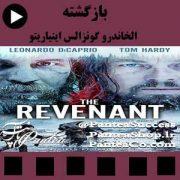 فیلم سینمایی بازگشته یا از گور برخاسته (The Revenant) - تولید 2015 همراه با دوبله فارسی