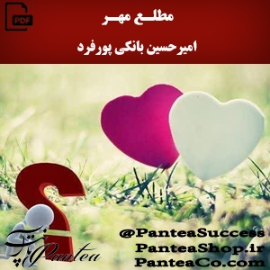 کتاب مطلع مهر - امیرحسین بانکی پور فرد