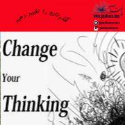 ویدیو انگیزشی فکرتان را تغییر دهید