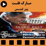 فیلم سینمایی مارک فلت - تولید 2017 آمریکا به کارگردانی پیتر لندسمن همراه با زیرنویس فارسی