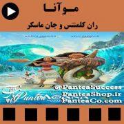 انیمیشن موآنا (Moana 2016) - تولید سال 2016 همراه با دوبله فارسی