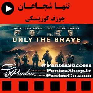 فیلم سینمایی تنها شجاعان - تولید سال 2017 همراه با زیرنویس فارسی