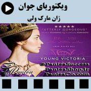فیلم سینمایی ویکتوریای جوان (The Young Victoria) - تولید 2009 همراه با زیرنویس فارسی