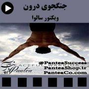 فیلم سینمایی جنگجوی درون (Peaceful Warrior) - تولید 2006 همراه با دوبله فارسی