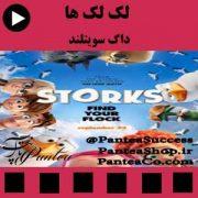 انیمیشن لک لک ها (Storks)- تولید 2016 آمریکا همراه با دوبله فارسی