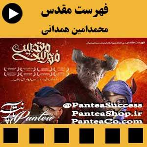 انیمیشن ایرانی فهرست مقدس - تولید 1396 به کارگردانی محمد امین همدانی