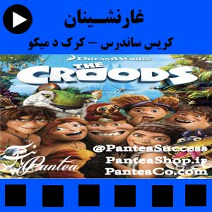 انیمیشن غارنشینان (The Croods) - تولید 2013 همراه با دوبله فارسی