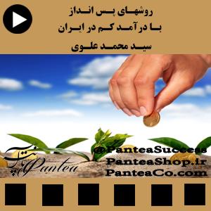 روشهای پس انداز با درآمد کم در ایران - سید محمد علوی