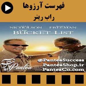 فیلم سینمایی فهرست آرزوها (The Bucket List) - تولید 2007 همراه با دوبله فارسی