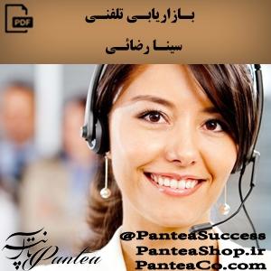 بازاریابی تلفنی - سینا رضائی