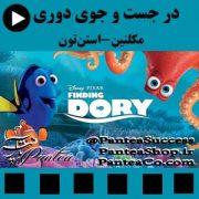در جست و جوی دوری (Finding Dory) - تولید ۲۰۱۶ دوبله فارسی