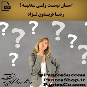 آسان نیست ولی شدنیه ( مهارت تصمیم گیری ) - رضا فریدون نژاد