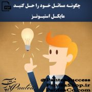 کتاب چگونه مسائل خود را حل کنید از مایکل استیونز