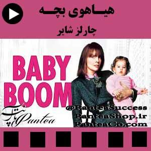 فیلم سینمایی هیاهوی بچه (Baby boom) - تولید 1987 همراه با دوبله فارسی