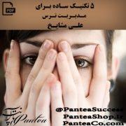 کتاب 5 تکنیک ساده برای مدیریت ترس - علی مشایخ