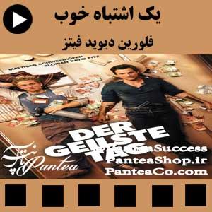 فیلم سینمایی یک اشتباه خوب (به آلمانی Der Geilste Tag)- همراه با دوبله فارسی