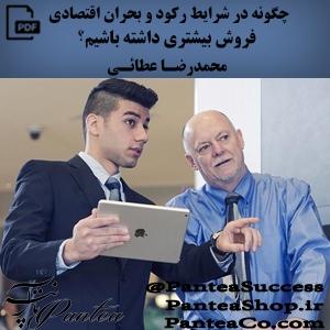 چگونه در شرایط رکود و بحران اقتصادی فروش بیشتری داشته باشیم - محمدرضا طائی