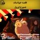 قلعه حیوانات - جورج اورول