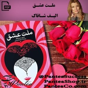 ملت عشق - الیف شافاک