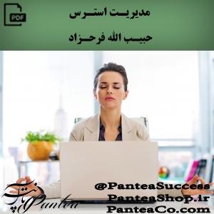 کتاب مدیریت استرس - حبیب الله فرحزاد