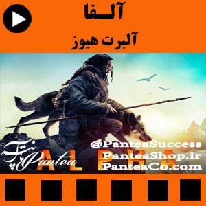 فیلم سینمایی آلفا (Alpha) - تولید 2018 به کارگردانی آلبرت هیوز همراه با دوبله فارسی