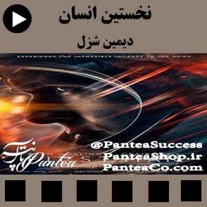 فیلم سینمایی نخستین انسان (First Man)- تولید 2018 همراه با دوبله فارسی