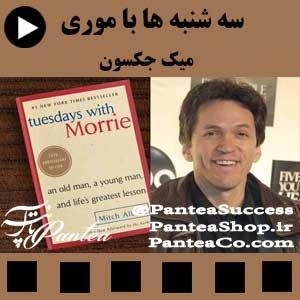 فیلم سینمایی سه شنبه ها با موری (Tuesdays with Morrie) - همراه با دوبله فارسی