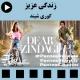 فیلم سینمایی زندگی عزیز (Dear Zindagi)- تولید 2016 همراه با دوبله فارسی