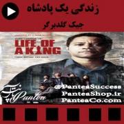 فیلم سینمایی زندگی یک پادشاه (Life of a King) - تولید 2013 همراه با دوبله فارسی