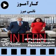 فیلم سینمایی کارآموز (The Intern) - تولید سال 2015 همراه با دوبله فارسی