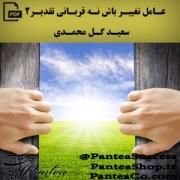 عامل تغییر باش نه قربانی تقدیر - سعید گل محمدی