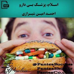 اسلام پزشک بی دارو از احمد امین شیرازی
