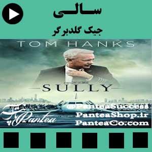 فیلم سینمایی سالی (Sully) - تولید 2016 کشور امریکا همراه با دوبله فارسی