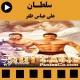 فیلم سینمایی سلطان (Sultan) - تولید 2016 هندوستان همراه با دوبله فارسی