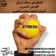 تکنیکهای ساده برای کاهش استرس - کیوان کاوه و حسین فتحی