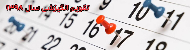 تقویم انگیزشی 1398