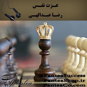 عزت نفس - رضا عبدالهی