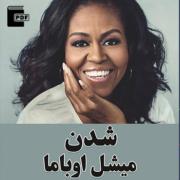 کتاب میشل اوباما شدن